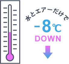 水とエアーだけで-8℃ダウン